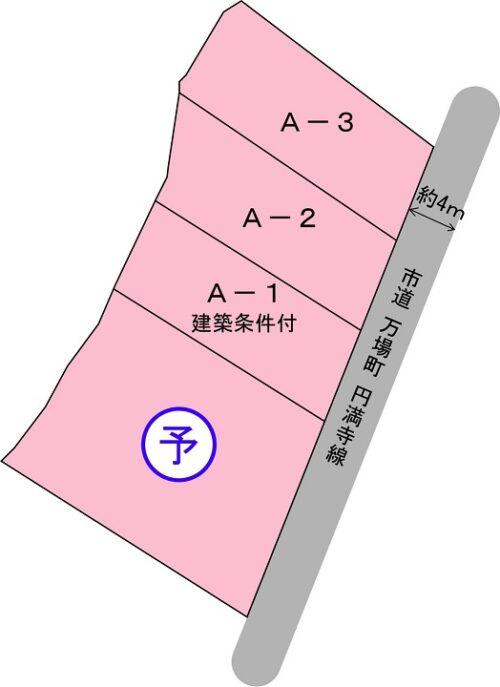 新庄市五日町桂堰分譲地 A-3区画※8月上旬分譲開始予定